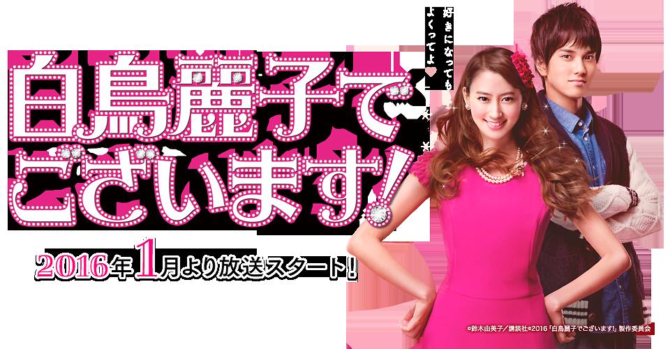 【動画】白鳥麗子でございます!