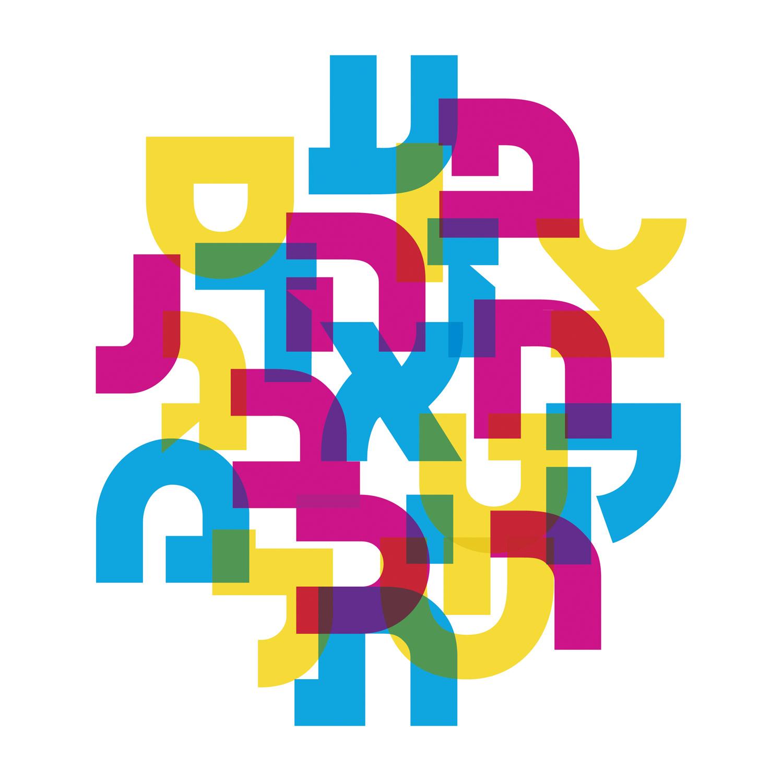 Jewish Quotes On Life Jewish Quotes