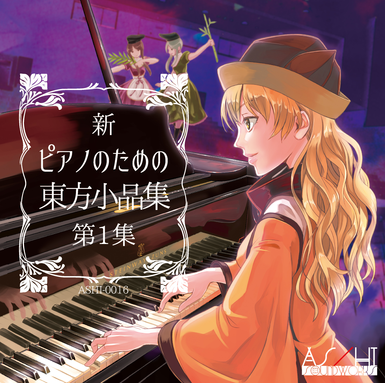ASHI-0016 / 新 ピアノのための東方小品集 第1集