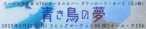 UTAUボーカルカバー DLカード「青き鳥の夢」