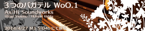 ASHI-1009 / 3つのバガテル WoO.1