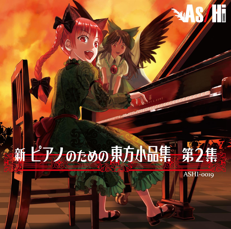 ASHI-0019 / 新 ピアノのための東方小品集 第2集