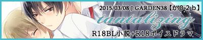 「tantalizing」(R18BL小説+ダウンロードボイスドラマ) 500円