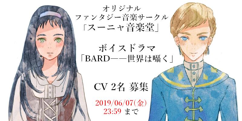 短編ボイスドラマ「BARD——世界は囁く」