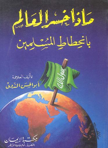 كتاب ماذا خسر العالم بانحطاط المسلمين pdf