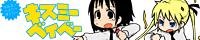 キスミーベイベー5(キルミーベイベー、カガクチョップ)