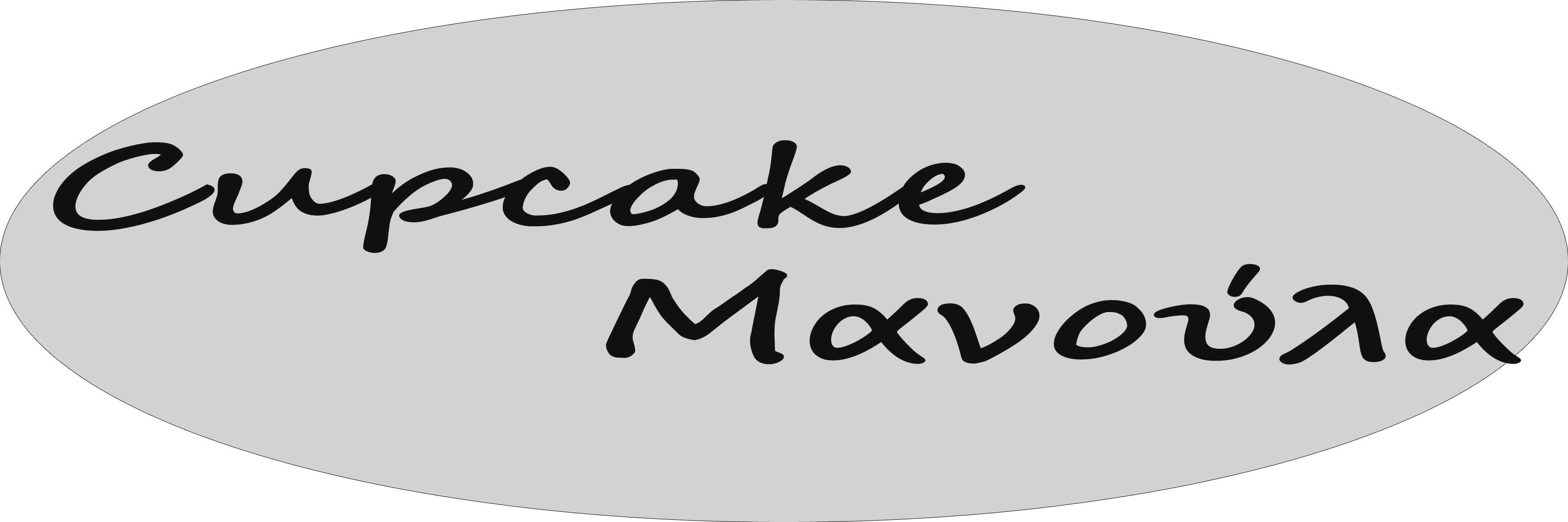 Cupcake Μανούλα