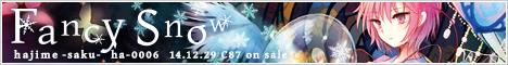 C87 [hajime-saku-] Fancy Snow