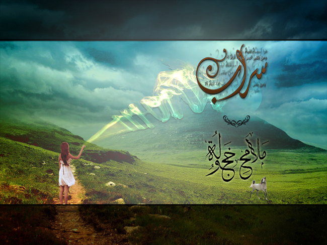 ســـرآبـــ ناصر السعيد/..تصميم i.png