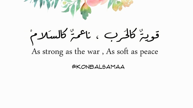 Quotes In Arabic Stunning Islamic Quotes In Arabic  Tumblr