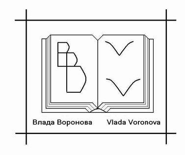 Влада Воронова - мой логотип