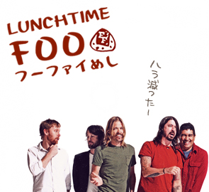 Lunchtime Foo - フーファイめし
