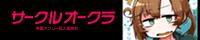 艦隊これくしょん~艦これ~ 秋雲 ONLY【サークルオークラ 2冊目】