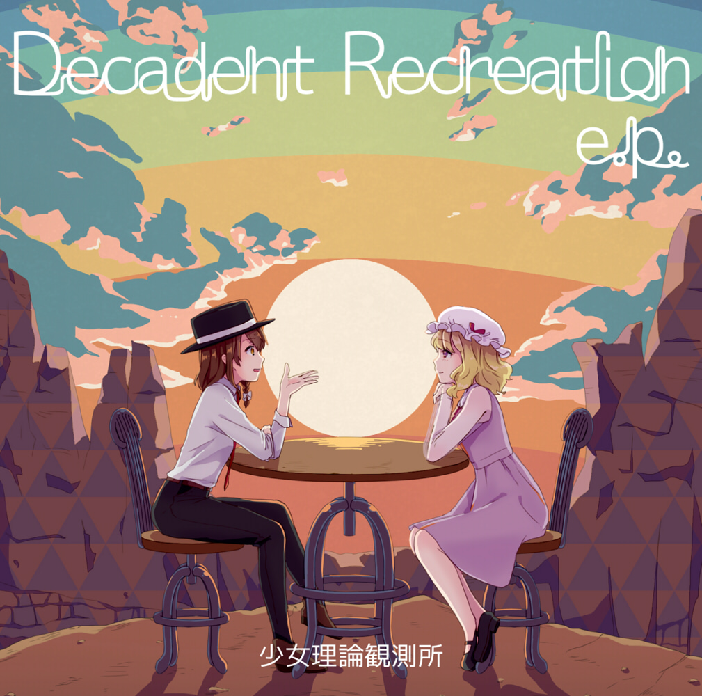 少女理論観測所「Decadent Recreation e.p.」