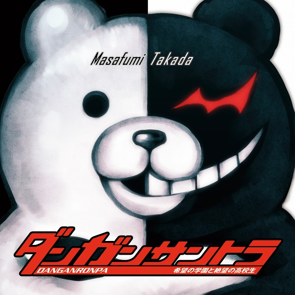 Dangan Ronpa: The Dub!