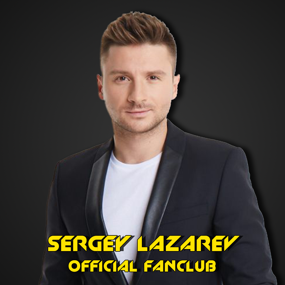 Фото сергея лазарева 2018