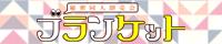 ゆるキャン ONLY【秘密同人即売会ブランケット】