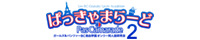 ガールズ&パンツァーBC自由学園キャラ ONLY【ぱっきゃらまーど 2】