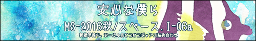 『最近の粉飾』安心な僕ら/I-06a