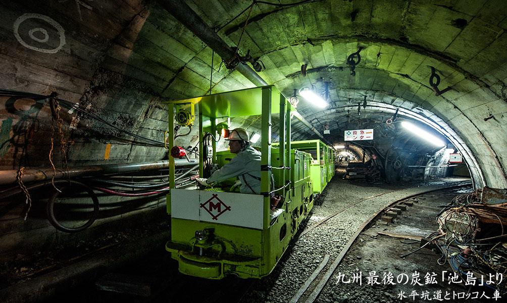 九州最後の炭鉱「池島」より