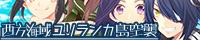 艦これ 艦娘百合 ONLY【ユリランカ島空襲 10戦目】