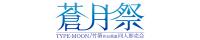 TYPE-MOON/竹箒作品関連【蒼月祭 38】
