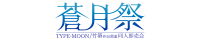 TYPE-MOON/竹箒作品関連 ONLY【蒼月祭 40】