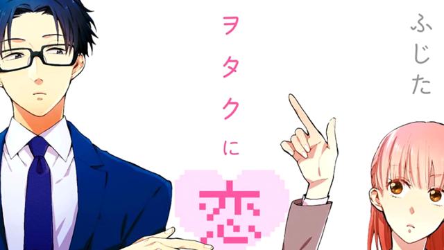 Resultado de imagen para Otaku ni Koi wa Muzukashii