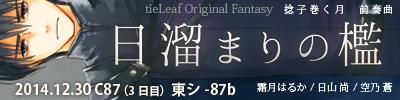 87 [tieLeaf] 捻子巻く月 前奏曲 ~日溜まりの檻~