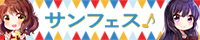 響け!ユーフォニアム【サンフェス!】