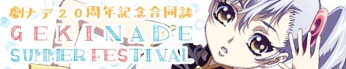 劇ナデ20周年記念合同誌「GEKINADE SUMMER FESTIVAL(仮) – Katzenjammer(カッツェンヤンマー)