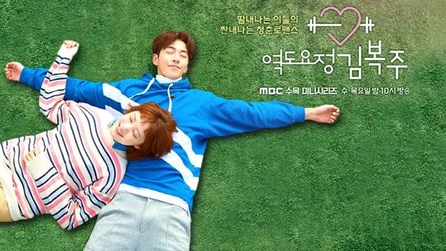 ผลการค้นหารูปภาพสำหรับ ซีรี่ย์เกาหลี Weightlifting Fairy Kim Bok Joo