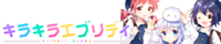 ちまめ隊【きらきらエブリディ 3】