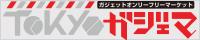 ガジェットフリーマーケット ONLY【TOKYOガジェマ】