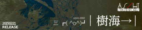 ASHI-3002 / 三 ┏( ^o^)┛ |樹海→|