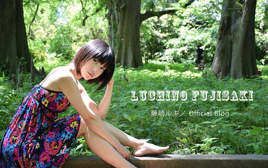 藤崎ルキノオフィシャルブログ