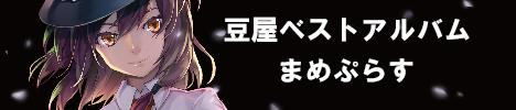 豆屋ベストアルバム「まめぷらす」