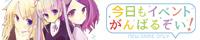 NEWGAME! ONLY【今日もイベントがんばるぞい!5】