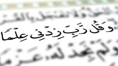 Image result for وقل ربي زدني علما english
