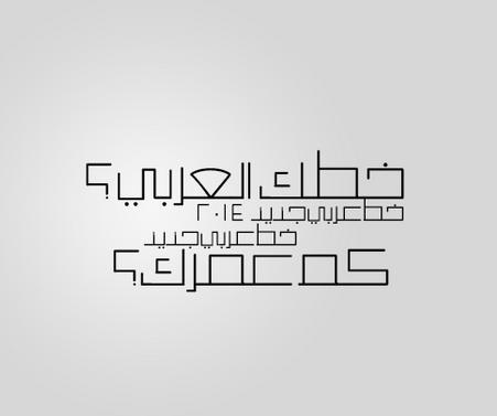 خط عربي دي جي ون من انتاج الموقع 2014