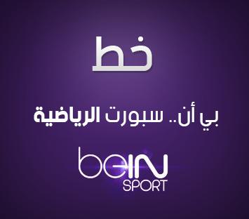 خط قناة beIN SPORT العربي حصري