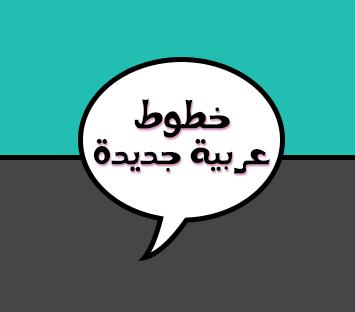 خطوط عربية | تم اضافة خطوط عربية جديدة