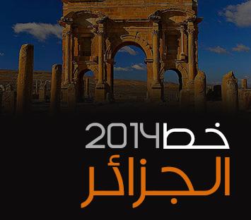 خط الجزائر العربي | للمصمم أمين أحمد 2014