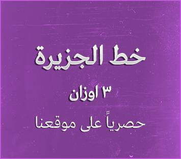 حصرياً بِثلاثة اوزان | خط الجزيرة العربي Font