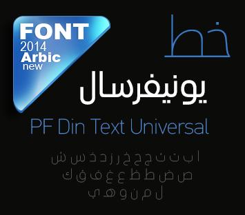 خط يونيفرسال | حصرياً خط عربي جديد 2014