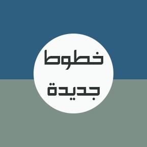 (2) خطوط عربية جديدة 2013
