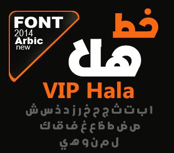 خط هلا بولد   خط عربي من انتاج الموقع 2014