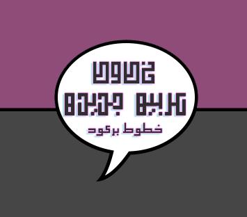 فقط هنا وحصري | خطوط دارا بكسل عربية جديدة