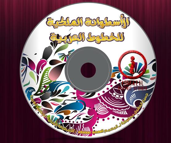 الأسطوانة الملكية للخطوط العربية 2014