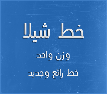 خط عربي جديد | خط شيلا العربي Font